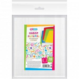 Набор обложек (10шт) 210*350 для дневников и тетрадей, ArtSpace, ПЭ 90мкм