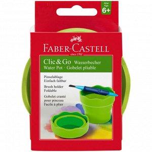 """Стакан для воды Faber-Castell """"Clic&Go"""", складной, светло-зеленый"""