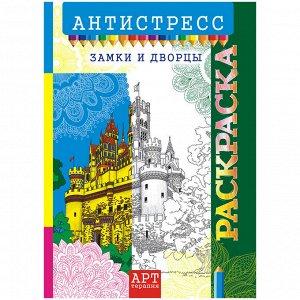 "Раскраска-антистресс A4, Лис ""Арт-терапия. Замки и дворцы"", 16стр."