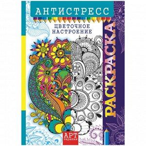 """Раскраска-антистресс A4, Лис """"Арт-терапия. Цветочное настроение"""", 16стр."""