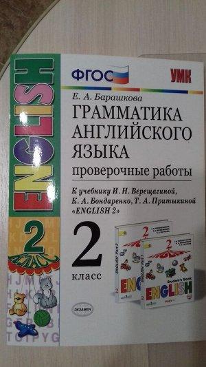ПРОВЕРОЧНЫЕ РАБОТЫ. 2 КЛАСС. Барашкова Е.А.