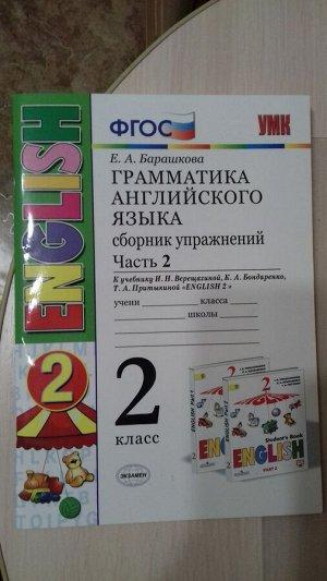 СБОРНИК УПРАЖНЕНИЙ. 2 КЛАСС. Барашкова Е.А.