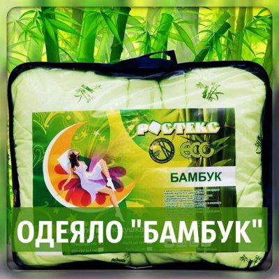"""Эко-подушки для хорошего сна ♡ уДачный сезон!  — Одеяла """"Бамбук"""" — Одеяла"""