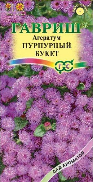 Агератум Пурпурный букет* 0,1 г серия Сад ароматов Н19 DH