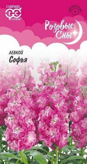 Левкой Софья* 0,1 г, серия Розовые сны Н20