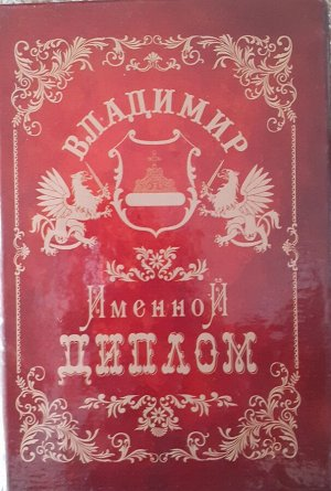 """Диплом именной """"Владимир"""""""