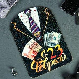 Доска разделочная сувенирная «С 23 февраля, деньги», 19,5?27,5 см