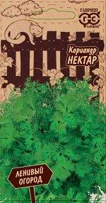 Кориандр Нектар 2,0 г серия Ленивый огород Н20