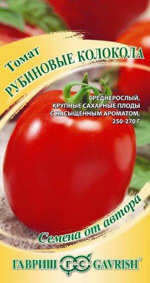 Томат Рубиновые колокола 0,1 г Н19
