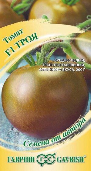 Томат Троя, коричневый F1 12 шт. автор. Н19