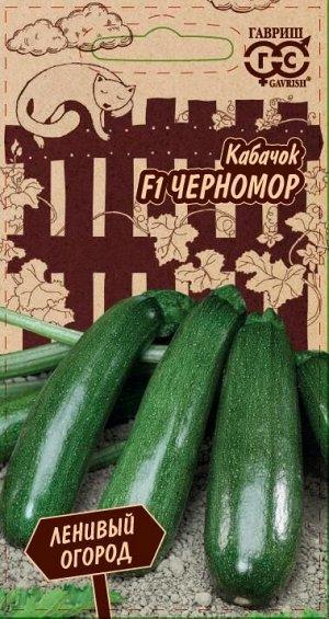 Кабачок Черномор 2,0 г серия Ленивый огород Н20