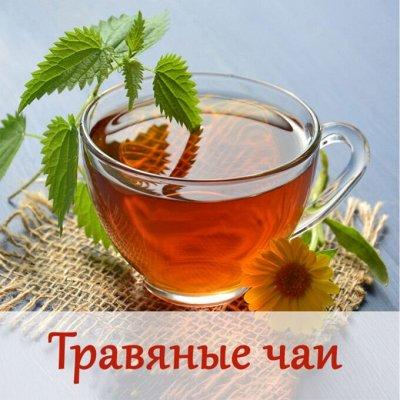Малавит - косметика из Алтая! — Травяные чаи и мед! — БАД