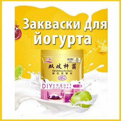 Универмаг: Средство для прочистки труб — Закваски для йогурта