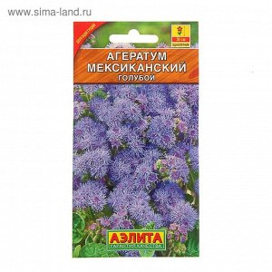 Семена цветов Агератум Мексиканский голубой, О, 0,1 г