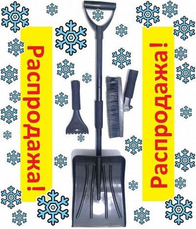 Автотовары в наличии! Инструменты/автохимия/аксессуары! — Распродажа!!! Лопаты для снега! — Аксессуары