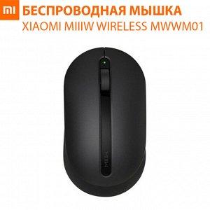 Беспроводная мышь Xiaomi MIIIW Wireless Office Mouse MWWM01