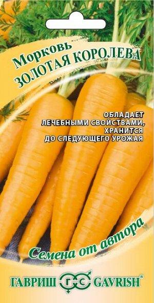 Морковь Золотая Королева 150 шт. автор.Н19