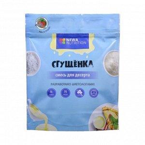 Newa Nutrition Смесь для сгущенки (150 гр.)
