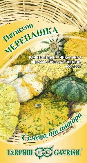 Патиссон Черепашка 1 г автор. Н18