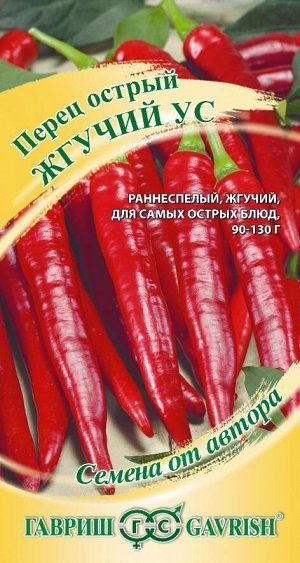 Перец острый Жгучий ус 0,2 г автор.
