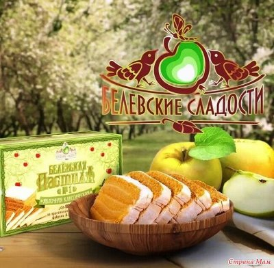 СЛАДКОЕ НАСТРОЕНИЕ! Эксклюзивные конфеты по приятным ценам — Белёвские сладости — Диетические кондитерские изделия