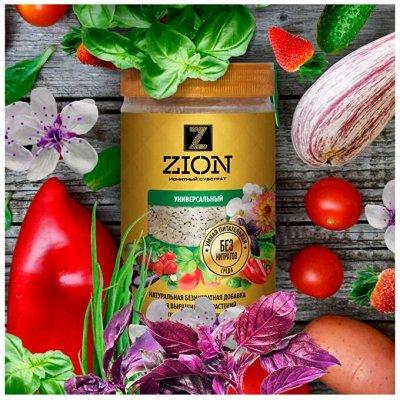 Новые поступления! Семена Партнёр, все для сада, дома, семьи — Zion. Лучшие инновации для шикарного урожая! — Биосоставы