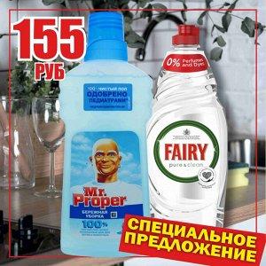 FAIRY Ср-во д\мытья посуды Pure&Clean 450мл+MR PROPER МоющЖидк д\полов и стен  500мл