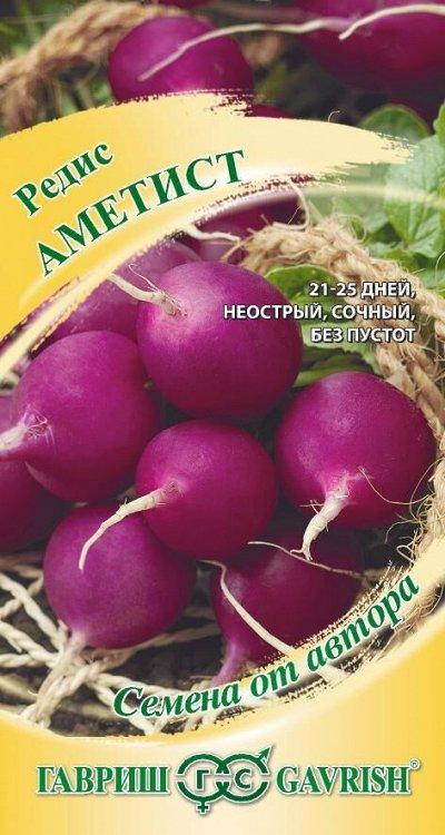 Семена «ГАВРИШ» Высокое искусство российской селекции — РЕДИС — Семена овощей