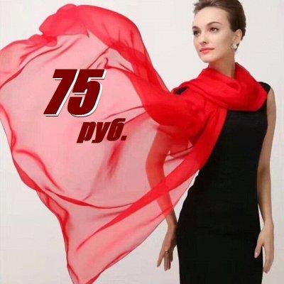 🌞Солнечные цены! От Мала до Велика!Одевайся вся семья!🍃 — ВСЕГО 75 рублей!! Шарфы и платки женские — Женщинам
