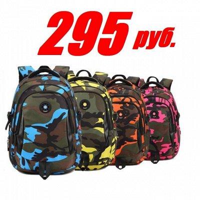 🌞Солнечные цены! От Мала до Велика!Одевайся вся семья!🍃 — Рюкзаки! ВСЕГО 295 рублей! — Сумки и рюкзаки