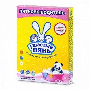 СМС Ушастый нянь Пятновыводитель порошкообр., 500 г    //