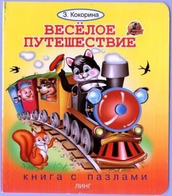 """Уцененные журналы и книги. Всегда низкие цены - 33 !!! — Книги для детей """"Линг"""" — Детская литература"""