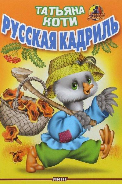 """Книги для всей семьи. Всегда низкие цены — КНИГИ ДЛЯ ДЕТЕЙ """"ЛИНГ"""" — Детская литература"""