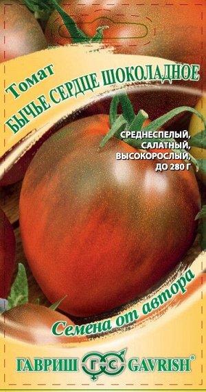 Томат Бычье сердце шоколадное 0,05 г автор. Н19