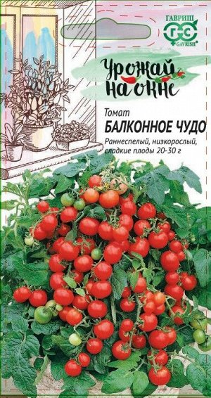 Томат Балконное чудо (серия Урожай на окне)