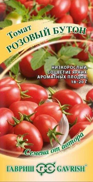 Томат Розовый бутон 0,1 г автор. Н20