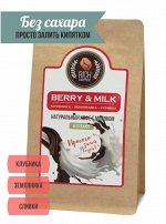 Кофе. Натуральный кофе ультратонкого помола Berry & Milk coffee, 200 г