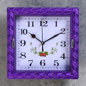"""Часы настенные. серия: Интерьер. """"Земляничка"""". рама микс.  22х22 см. дискретный ход."""