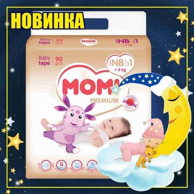 Экспресс! Подгузники YOURSUN  - 599 рублей! — НОВИНКИ!! MOMI High Standard с Лунтиком — Подгузники