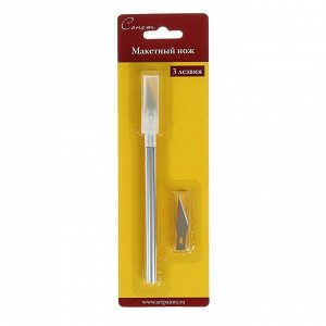 Макетный нож ЗХК «Сонет», 3 лезвия, метал, в блистере