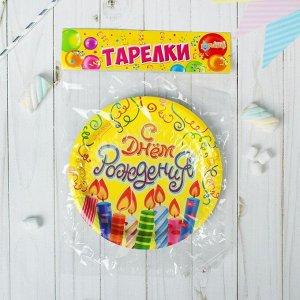 Набор бумажных тарелок «С днём Рождения!», свечи, 6 шт., 18 см