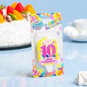 """Свеча для торта цифра «С Днём Рождения» """"10"""" розовая"""