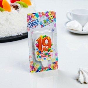 """Свеча для торта цифра «С Днём Рождения» """"19"""" оранжевая. 5х8.5см"""