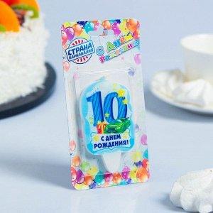 """Свеча для торта цифра «С Днём Рождения» """"10"""" голубая"""