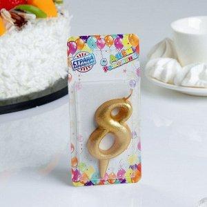 """Свеча для торта цифра """"Овал"""" золотая """"8"""". большая"""
