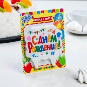 Свеча для торта «С Днём Рождения». разноцветная. 10х10 см