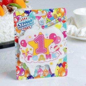 """Свеча для торта цифра «1 годик. звезда» """"1"""" розовая"""