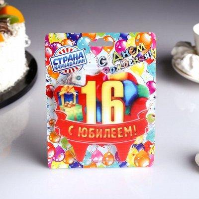 Празднуем День рождения! — Свечи-цифры — Аксессуары для детских праздников