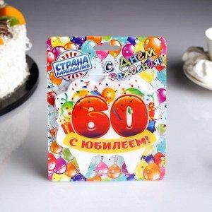"""Свеча для торта юбилейная """"60"""". золотая. 10?10 см"""