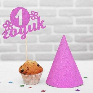 Набор для праздника «1 годик», малышка, топпер, колпак», цвет розовый